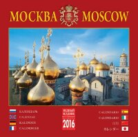 """Календарь на 2016 год на скрепке """"Москва"""" (КР10-16019)"""