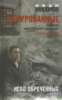 Миронов И.Б. Замурованные. Хроники Кремлевского централа. (Третье издание)