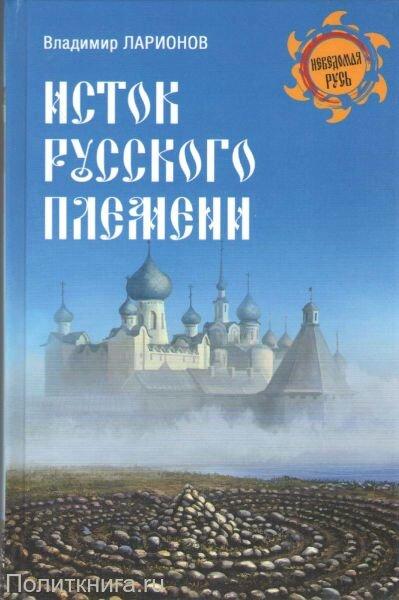 Ларионов В.Е. Исток Русского племени
