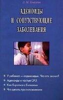 Ковалева Л. Аденоиды и сопутствующие заболевания