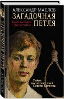 Маслов А.В. Загадочная петля: тайна последних дней Сергея Есенина