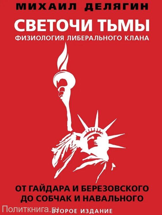 Делягин М.Г. Светочи тьмы. Физиология либерального клана: от Гайдара и Березовского до Собчак и Навального