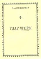 Воробьевский Ю.Ю. Удар огнем