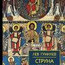 Гумилев Л.Н. Струна истории. Лекции по этнологии