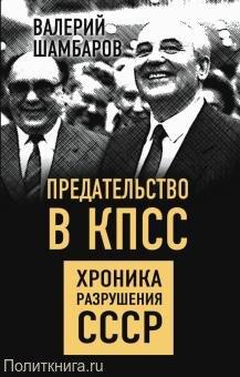 Шамбаров В. Е. Предательство в КПСС. Хроника разрушения СССР