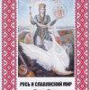 Русь и Славянский мир