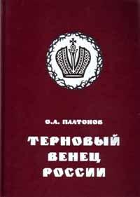 Платонов О.А. Терновый венец России. История цареубийства