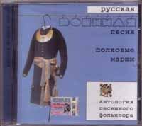 CD. Русская военная песня. Полковые марши