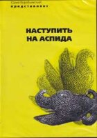 DVD. Воробьевский Ю. Наступить на аспида