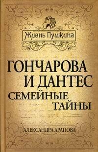 Арапова А.П. Гончарова и Дантес. Семейные тайны