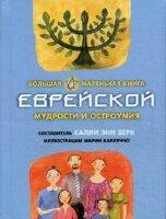 Берк С.Э. Большая маленькая книга еврейской мудрости