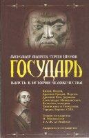 Андреев А.Р., Шумов С.А. Государь. Власть в истории человечества