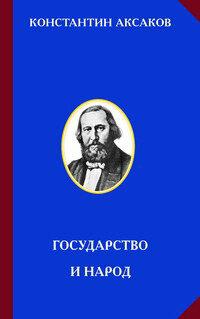 Аксаков К.С. Государство и народ