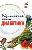 Масалов А. Кулинарная книга диабетика