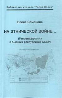 Семенова Е.В. На этнической войне... (Геноцид русских в бывших республиках СССР)