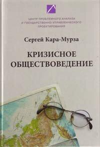 Кара-Мурза С.Г. Кризисное обществоведение. Часть первая. Курс лекций