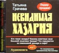CD. Татьяна Грачева. Невидимая Хазария. Аудиокнига