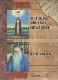 DVD. Святой Серафим. Земной ангел - небесный человек. Да будет воля твоя