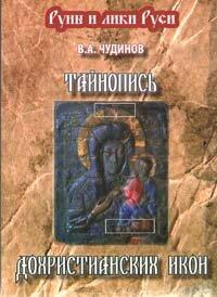 Чудинов В.А. Тайнопись дохристианских икон