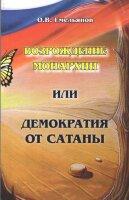 Емельянов О.В. Возрождение монархии или демократия от сатаны