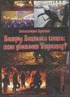 DVD. Ветры Божьего гнева: Кто убивает Украину?