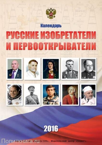 Календарь Русские изобретатели и первооткрыватели на 2016 год