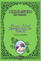Лебедев Е. Практика лечения болезней. Божья аптека для человека.