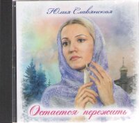 CD. Юлия Славянская. Остается пережить