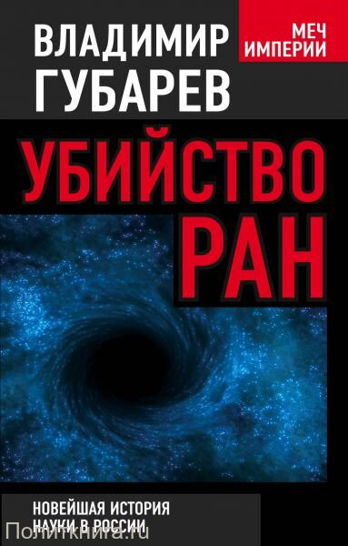 Губарев В. Убийство РАН. Новейшая история науки в России