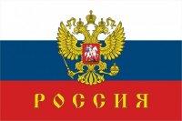 Кружка. Флаг и герб России. Россия