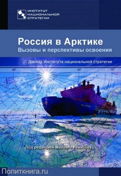 Россия в Арктике. Вызовы и перспективы освоения. Доклад института национальной стратегии