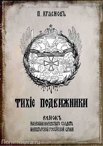 Красновъ П.Н. Тихiе подвижники. Вѣнокъ на могилу неизвѣстнаго солдата Императорской Россiйской армiи