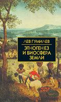 Гумилев Л.Н. Этногенез и биосфера Земли