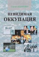 Сидоренко С. Н. Невидимая оккупация