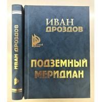 Дроздов И. В. Подземный меридиан
