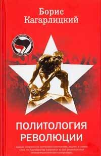 Кагарлицкий Б.Ю. Политология революции