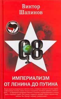 Шапинов В. Империализм от Ленина до Путина