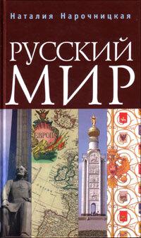 Нарочницкая Н.А. Русский мир