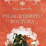 Петухов Ю.Д. Русы Древнего Востока