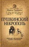Артамонов М.Д., Гейченко С.С. Пушкинский некрополь