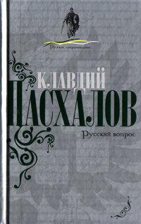 Пасхалов К.Н. Русский вопрос