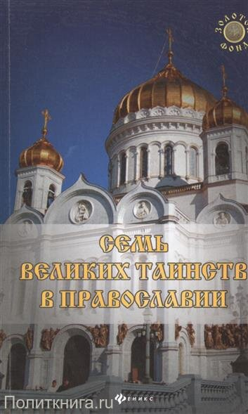 Елецкая Е.А. Семь Великих Таинств в православии