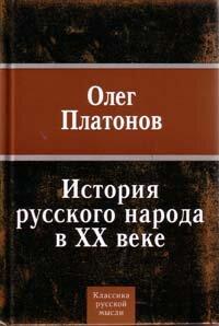 Платонов О.А. История русского народа в ХХ веке