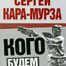 Кара-Мурза С.Г. Кого будем защищать