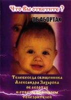 DVD. Что Вы ответите? Об абортах