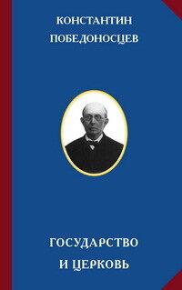 Победоносцев К.П. Государство и Церковь. В 2-х томах