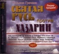 Грачева Т.В. Святая Русь против Хазарии. Аудиокнига  МР3