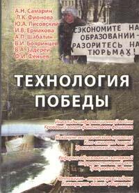 Технология победы. Русские ученые о глобальных проблемах России и мира и путях их преодоления. Сборник