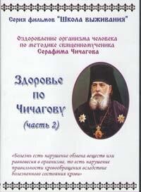 DVD. Здоровье по Чичагову. Часть 2