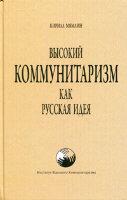 Мямлин К. Высокий Коммунитаризм как Русская Идея